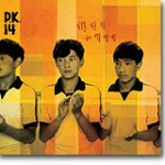Shei Shei Shei He Shei Shei Shei – Knallsterk kinesisk postpunk